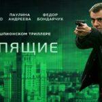 RECENZE: Ruský seriál Spící agenti ukazuje realitu diverze Západu proti Rusku